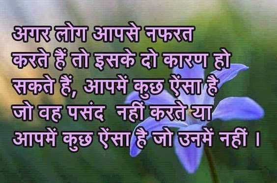 Life Nafrat Status in Hindi for Facebook WhatsApp | Whatsapp Facebook Status Quotes