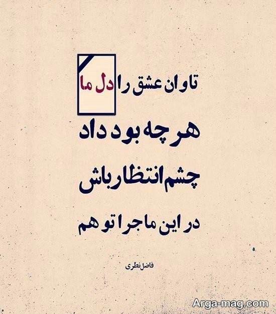 عکس نوشته شعر عاشقانه و رمانتیک برای افراد احساسی Afghan Quotes Life Quotes Persian Quotes