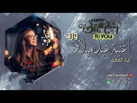 اغاني عيد ميلاد هابي بيرث داي تو يو اجمل اغنية عيد ميلاد باسم ورد Movie Posters Poster Happy