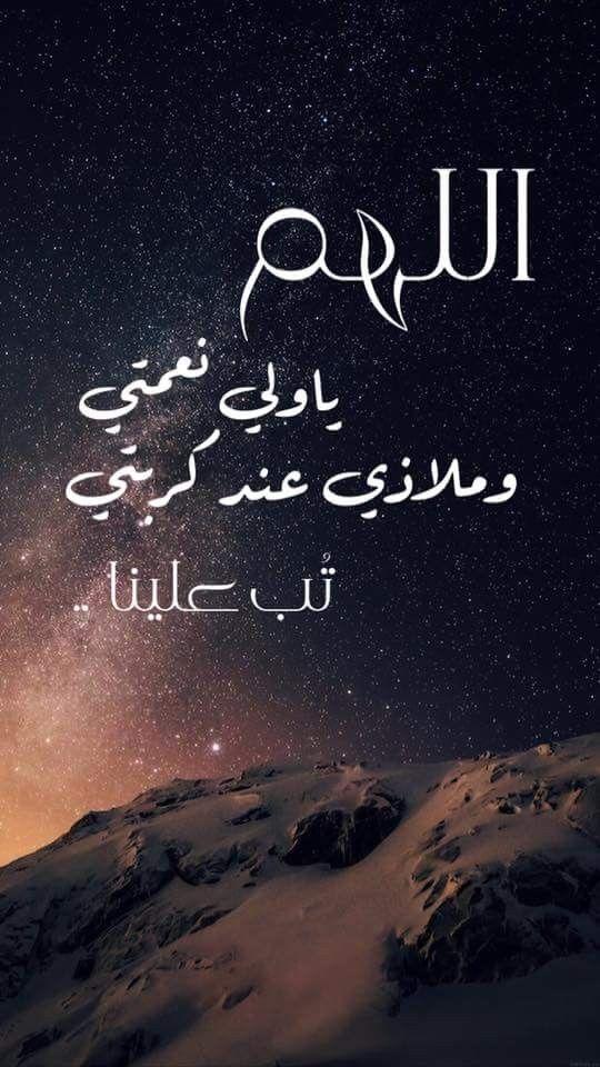 Pin By Masra Al Anbyaa On اللهم يا ولي نعمتي وملاذي عند كربتي تب علينا Poster Movie Posters Movies