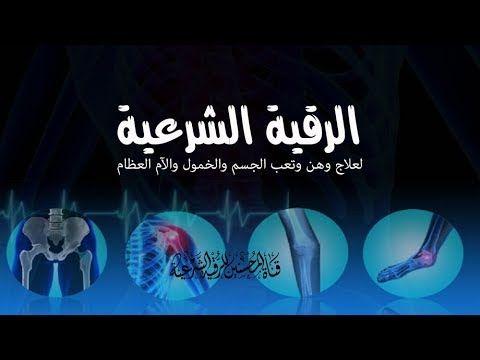 الرقية الشرعية لعلاج وهن وتعب الجسم والخمول والآم العظام Islam Drc
