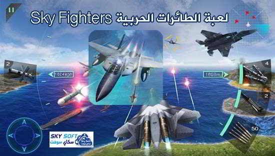تنزيل لعبة الطائرات الحربية Sky Fighters 3d Apk للاندرويد Sky Fighter Movie Posters