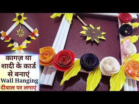 New Wall Hanging Wall Jhumar Designs Craft Ideas Jhumar Banana Use Of Old Marriage Card Youtube Wall Hanging Crafts Marriage Cards Crafts