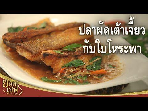 ปลาผ ดเต าเจ ยวก บใบโหระพา ยอดเชฟไทย Yord Chef Thai 07 03 21 Youtube ในป 2021 อาหาร ปลา