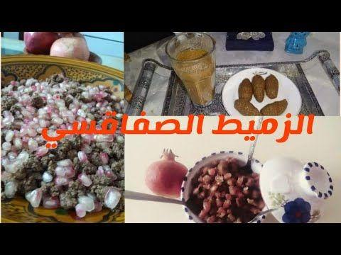 الزميط الصفاقسي أو بسيسة الشعير على طريقة ماما الله يرحمها سلسلة رمضانية Youtube Enjoyment