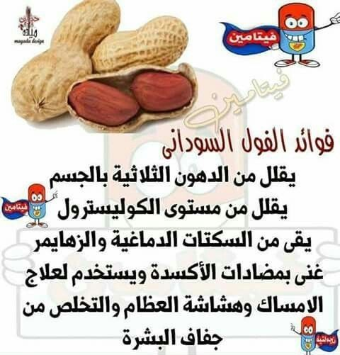 Pin By Bejaia On أدب فن ثقافة Health Food Nutrition Healthy Life