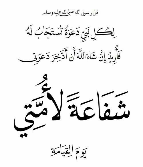 Pin By Shosho On Arabic In 2020 Quran Quotes Quotes Islamic Quotes
