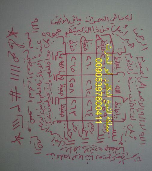 جلب الرزق والعكوسات Book Worth Reading Words Arabic Words