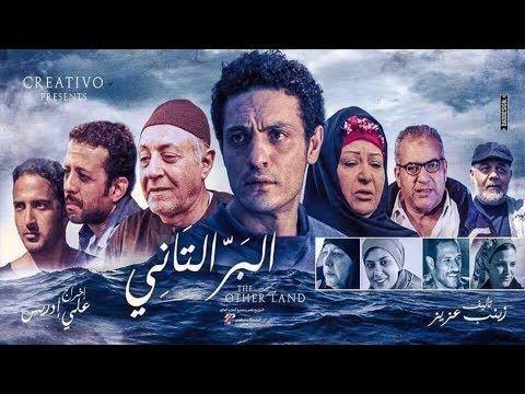 البر التاني فيلم مصري جديد بطولة محمد علي كامل جودة عالية Film Poster Youtube