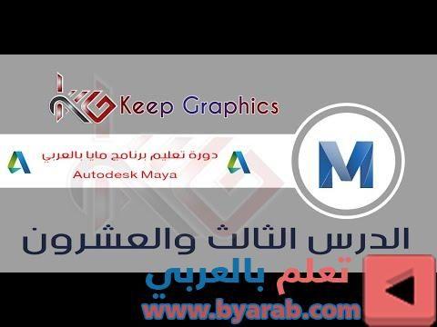 دورة تعليم برنامج اتوديسك مايا Autodesk Maya بالعربي الدرس الثالث والعشرون Allianz Logo Buick Logo Autodesk