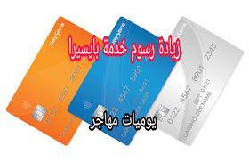 رسوم بطاقة فيزا كارد بايسيرا White Out Tape