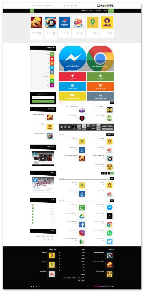 قالب بلوجر Sora Apps Surfing Screenshots App