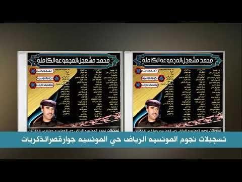 اغاني محمد مشعجل البوم الجديد 2020 Baseball Cards Cards Baseball