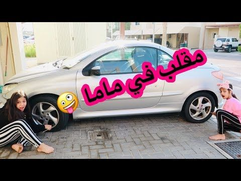 أقوى مقلب من بابا عصبت ماما Youtube Vehicles