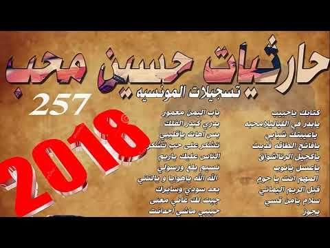 حارثيات حسين محب 2018 Calligraphy