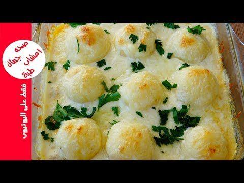 اكلات رمضان سهلة وسريعة صينية كرات البطاطس ألذ و أسرع فطور فى دقائق Youtube Cooking Food Potatoes