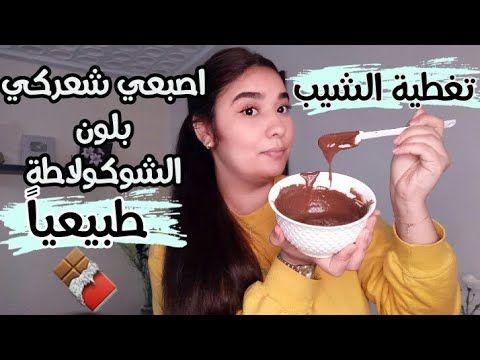 أقوى صبغة طبيعية باللون البني شوكولا لتغطية الشيب طبيعية 100 Youtube