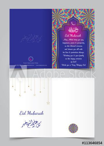 13 Unique Eid Invitation Card Template Collection Invitation Cards Wedding Cards Card Template