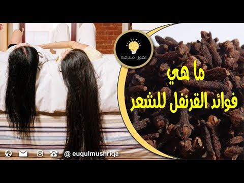 1 Tablespoon Of Cloves To Thicken Hair In Just 3 Weeks Youtube In 2021 Hair Thickening Skin Care Tips Skin Care