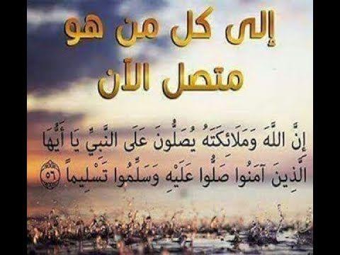 ادعية التوفيق في الحياة Arabic Calligraphy Calligraphy