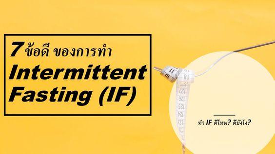 7 ข้อดีของการทำ Intermittent Fasting(IF)