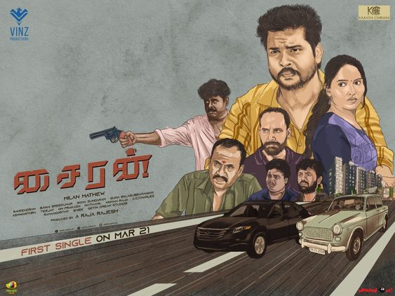 Sirun Movie First Look Poster