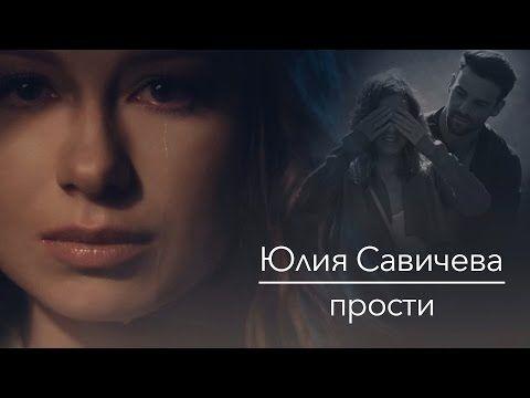 Yuliya Savicheva Prosti Youtube Pesni Muzyka Kartinki