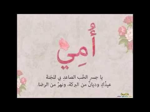 انشوده جنة الدنيا يا أمي Youtube Beautiful Arab Women Book Cover