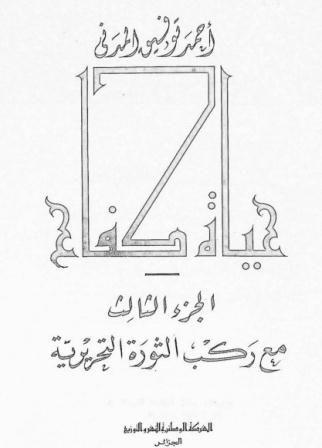 حياة كفاح الجزء الثالث لأحمد توفيق المدني Pdf Pdf Books Download Pdf Books Love Journal