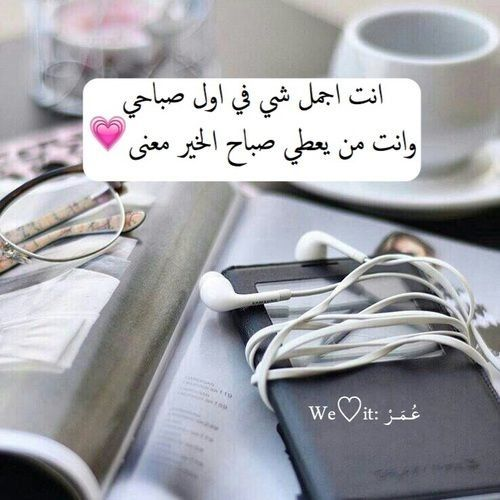 انت لي Sweet Love Quotes Love Words Morning Words