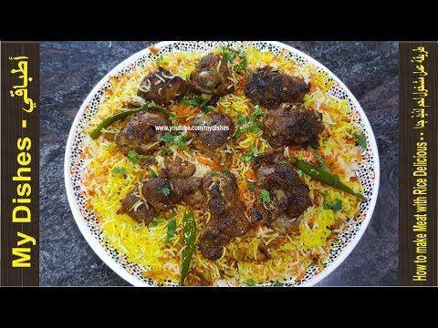 طريقة عمل مشخول لحم لذيذ جدا رز باللحم لذيذ How To Make Meat With Rice Delicious Youtube Cooking Food Beef