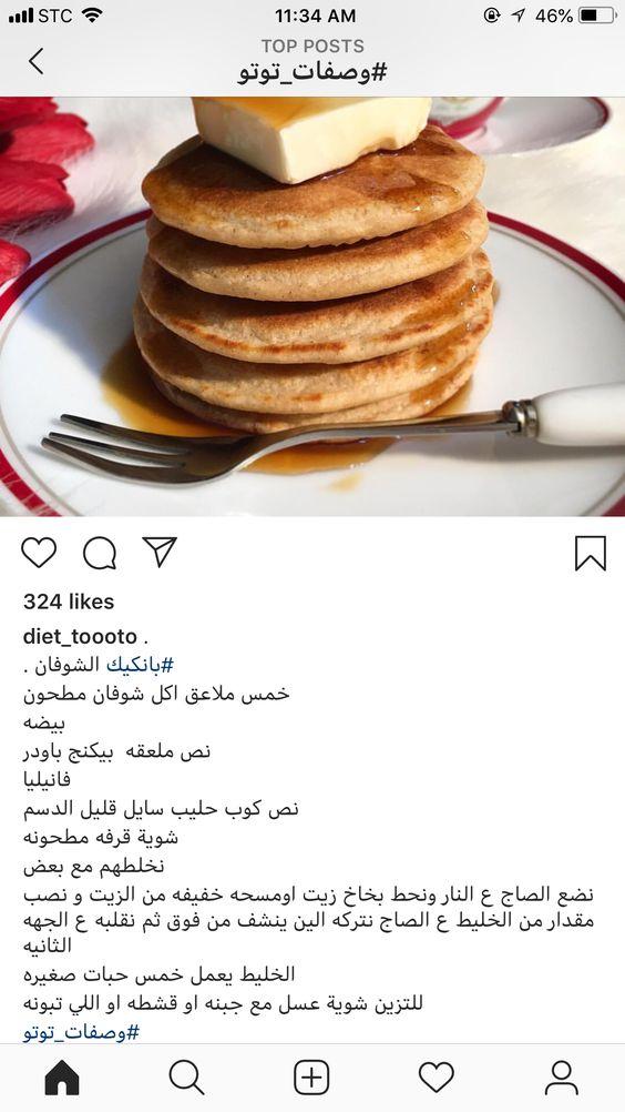 بانكيك شوفان Sweets Recipes Healty Food Food Receipes