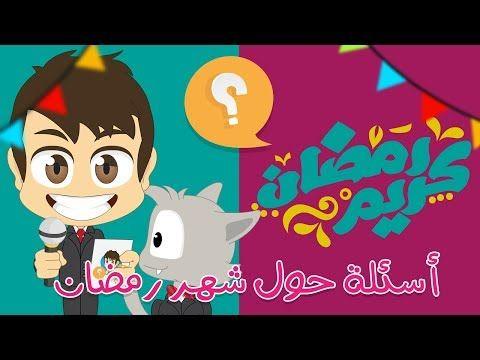 هل تعلم شهر رمضان المبارك أسئلة و أجوبة عن شهر رمضان للأطفال تعلم مع زكريا Youtube Ramadan Activities Ramadan Crafts Morning Activities