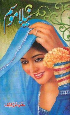 Neela Mausam by Sadia Amal Kashif