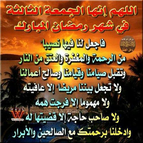 تقبل اعمالنا واعمالكم وكل عام وانتم بالف خير جمعه مباركه بالخير والعافيه Good Morning Animation Islam Facts Ramadan