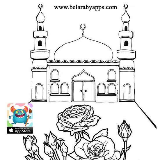 Printable Islamic Coloring Pages For Kids Art Coloring بالعربي نتعلم Kindergarten Coloring Pages Coloring Books Muslim Kids Activities