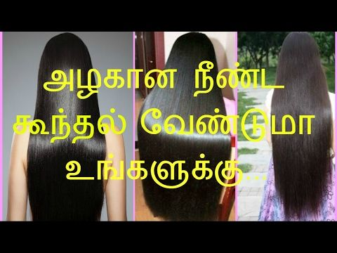 See Our New Post Tips To Get Long Black Shiny Hair Tamil Natural Hair Care Tips Tamil Beauty Tips Wh Hair Remedies For Growth Hair Growth Tips Shiny Hair