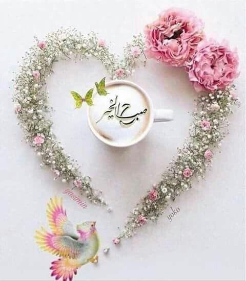 الص باح مبعث للتفاؤل وولادة للأمل من جديد لا تحس به إل ا إذا شممت نسماته وأ Good Morning Arabic Love Good Morning Quotes Beautiful Morning Messages