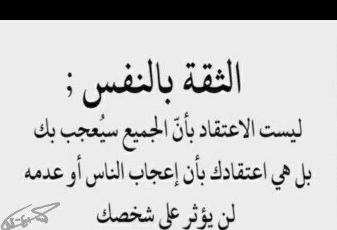 الثقة بالنفس Math Arabic Calligraphy Math Equations