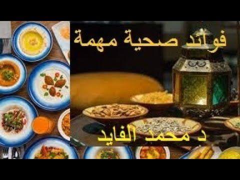 الافطار على التمر في رمضان وفوائد صحية مهمة لا تحرم جسمك منها Cake Birthday Cake Desserts