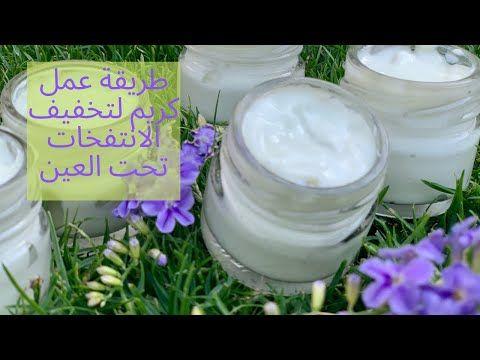 طريقة عمل كريم لتخفيف انتفاخات تحت العين وعلاج الهالات السوداء Youtube Mason Jars Jar Mason