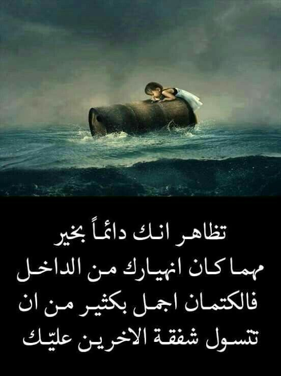 Pin By يحيي ابو On يارب والله تعبت Beautiful Arabic Words Funny Arabic Quotes Arabic Love Quotes