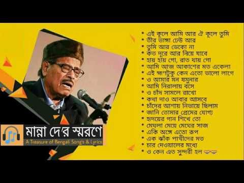 Manna Dey Popular Bengali Song S Ei Kule Ami Aar Oi Kule Tumi Youtube Bengali Song Songs Music Publishing