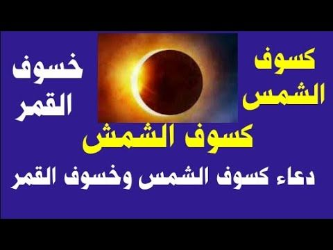 دعاء كسوف الشمس وخسوف القمر Youtube Movie Posters Pandora Screenshot Poster