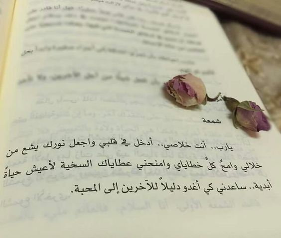 كتاب الرقص مع الحياة لـ مهدي الموسوي Islamic Quotes Wallpaper Wallpaper Quotes Islamic Quotes