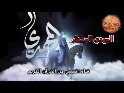 وصف المهدي المنتظر ومكان ظهوره ببلاد المغرب والله أعلم Youtube Pandora Screenshot Pandora Art