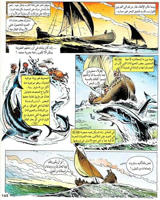 Pin By القراء On قصص مصورة Comic Books Comic Book Cover Comics