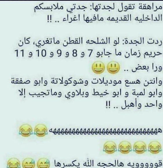 نكت سافلة مضحكة جدا اقوي نكت قليلة الأدب فوتوجرافر Funny Picture Jokes Funny Arabic Quotes Comedy Quotes