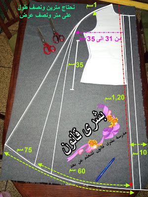 بشرى قانون للتفصيل و الخياطة الكاب الكاروهات الشتوي من تصميمي وخياطتي Fashion Sewing Pattern Couture Sewing Dress Sewing Patterns