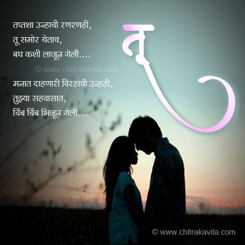 Marathi Kavita Tu Marathi Love Quotes Anniversary Quotes For Wife Anniversary Poems For Husband